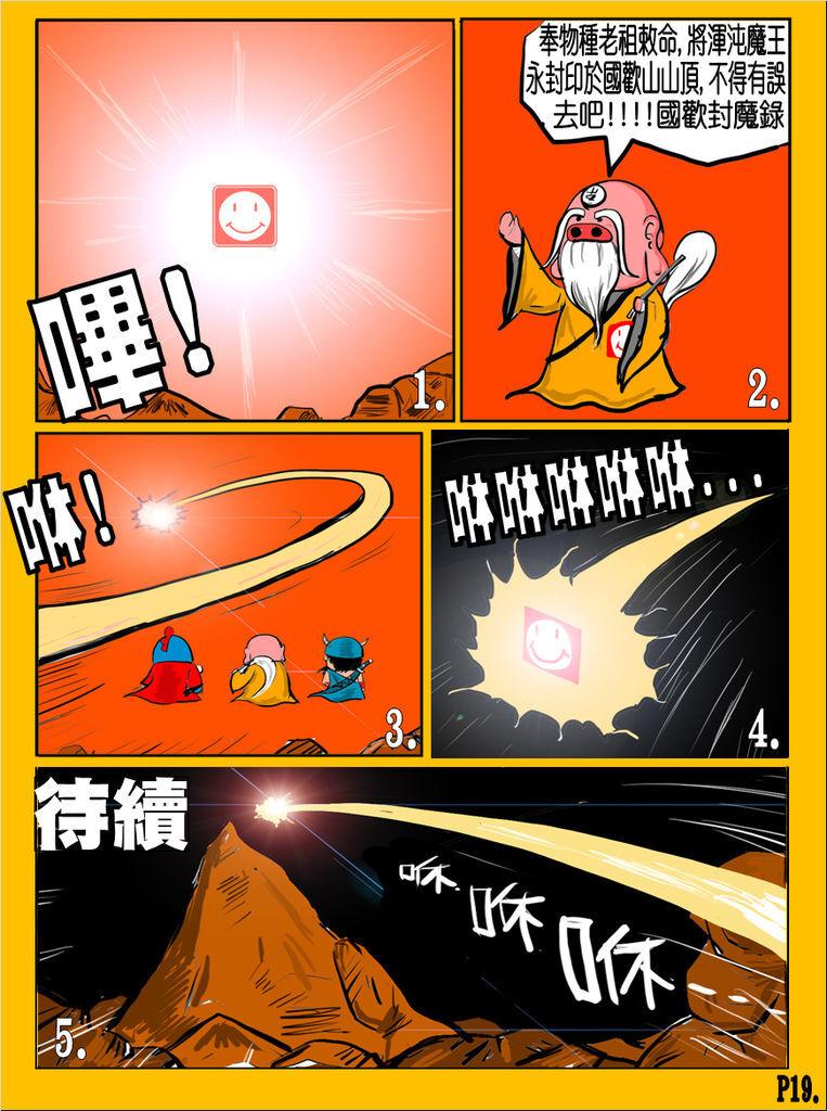 國歡食俠傳-第七彈P19