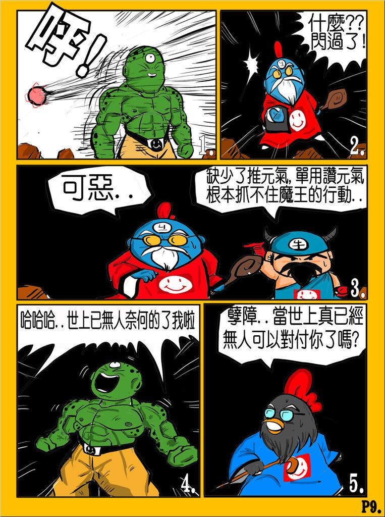 國歡食俠傳-第七彈P9