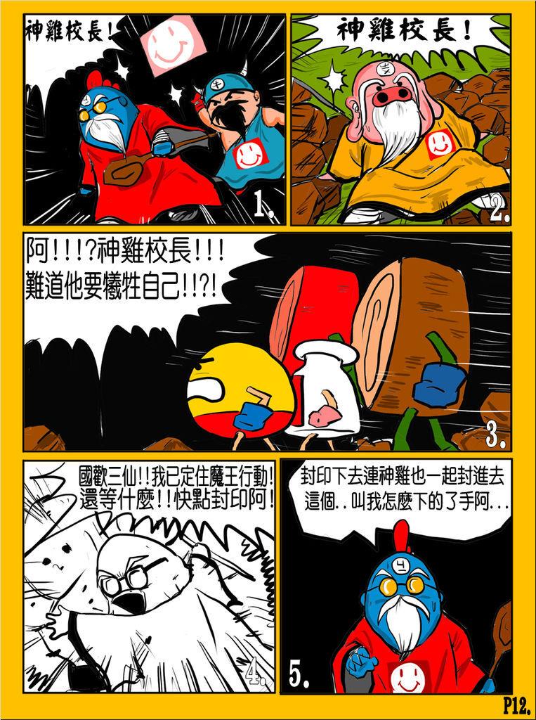 國歡食俠傳-第七彈P12