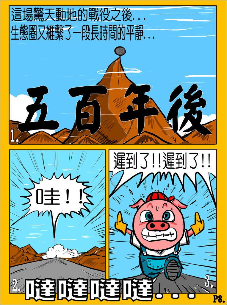 國歡食俠傳-第八彈P8.jpg