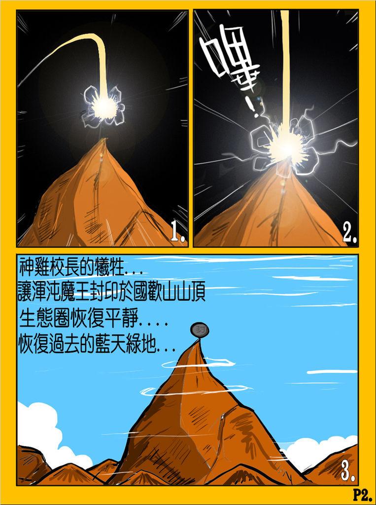 國歡食俠傳-第八彈P2.jpg