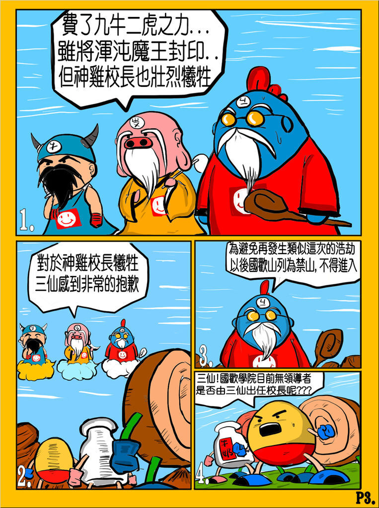 國歡食俠傳-第八彈P3.jpg