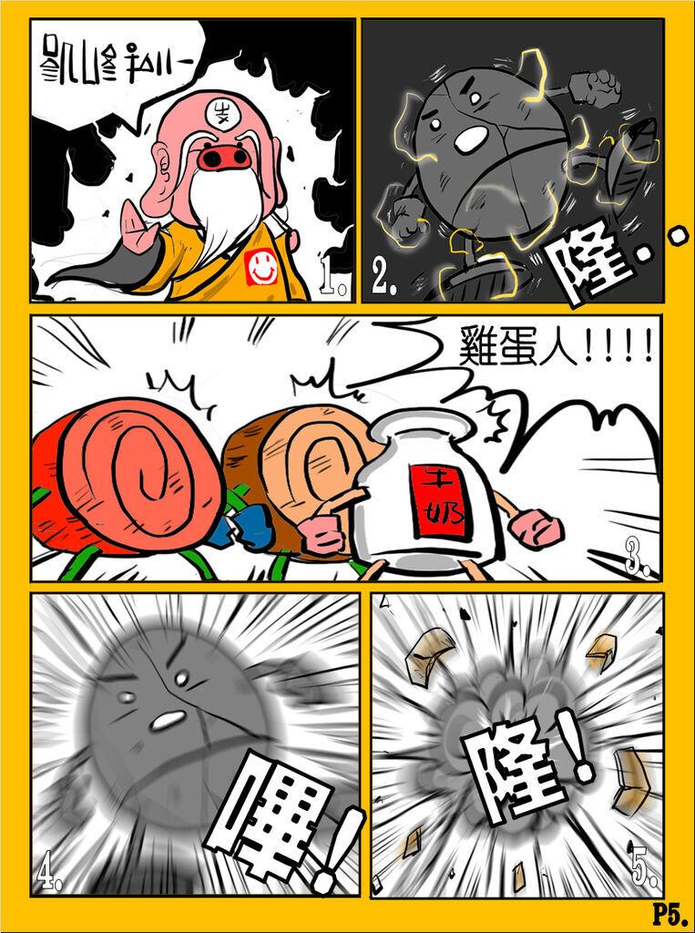 國歡食俠傳-第八彈P5.jpg