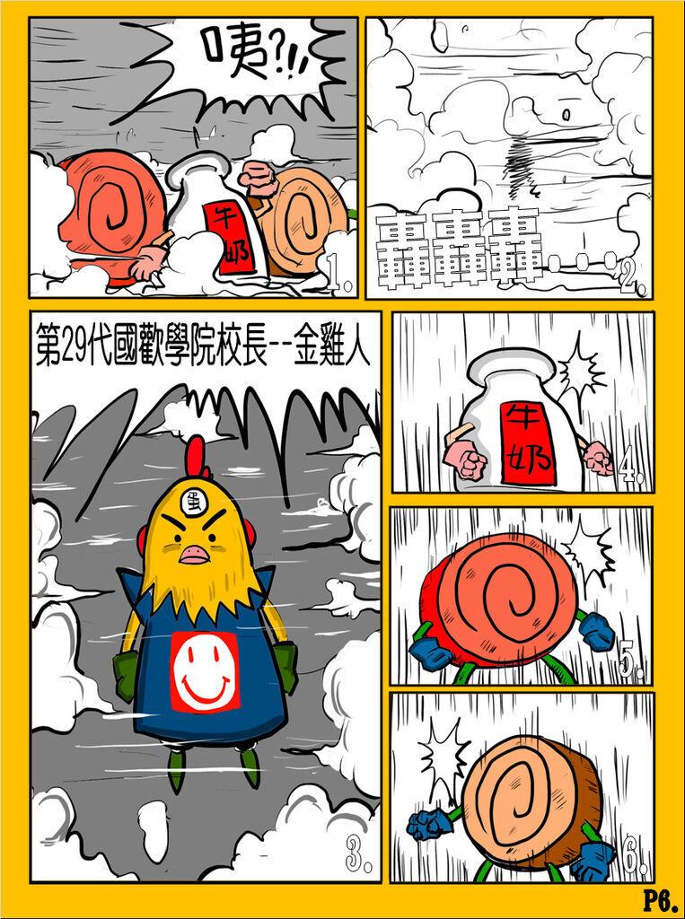 國歡食俠傳-第八彈P6.jpg