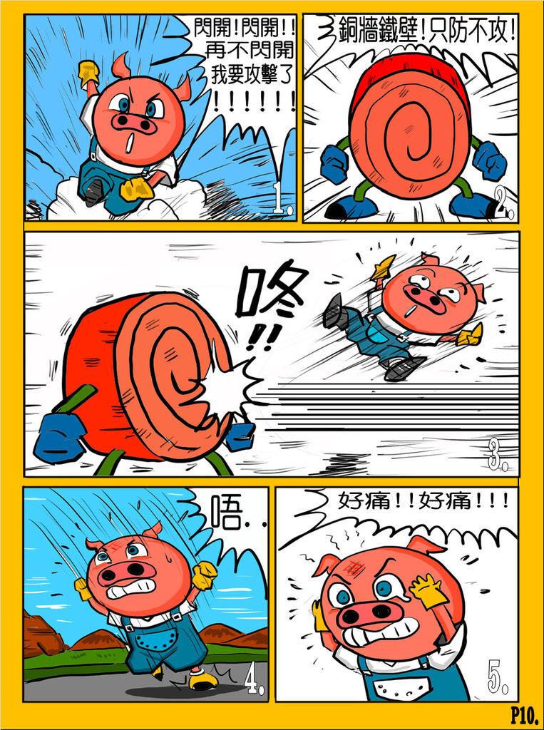 國歡食俠傳-第八彈P10