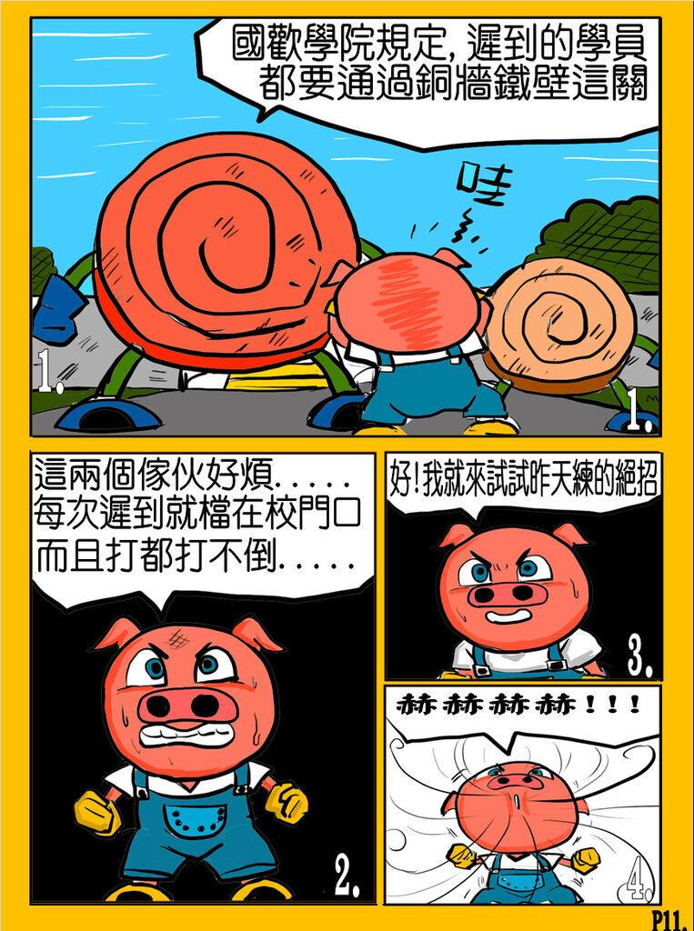 國歡食俠傳-第八彈P11