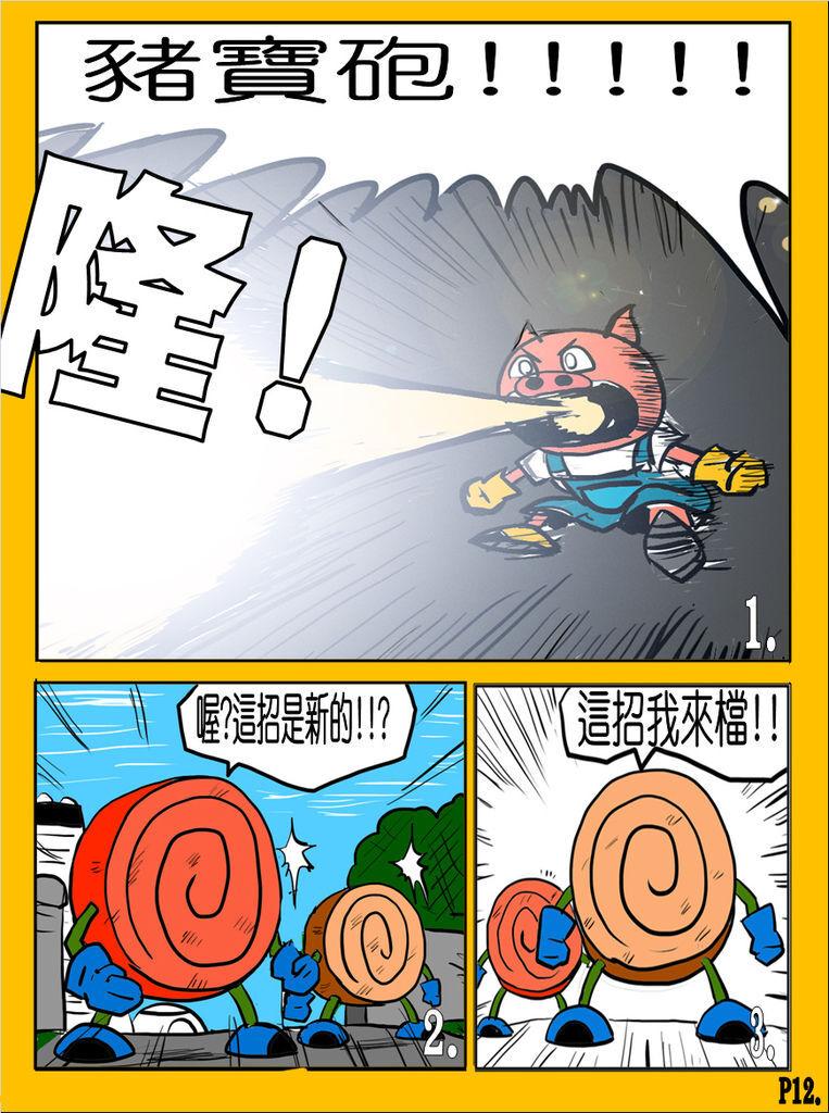 國歡食俠傳-第八彈P12