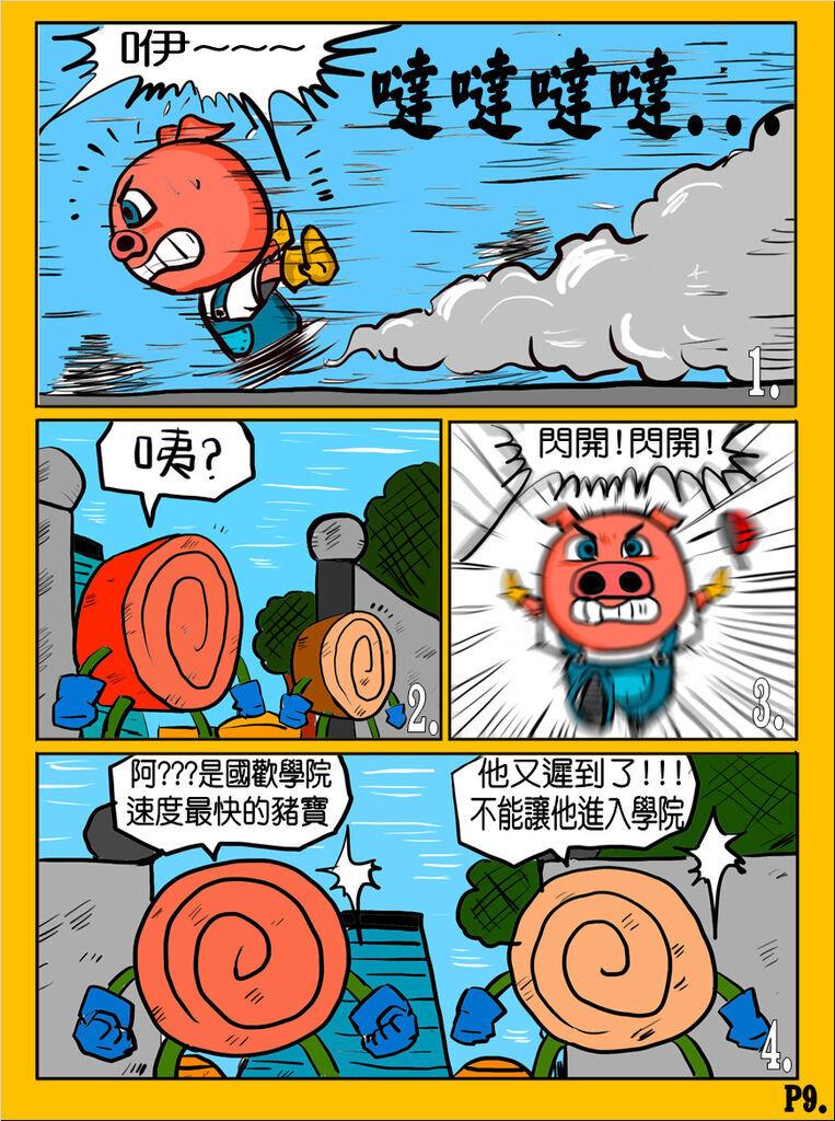 國歡食俠傳-第八彈P9