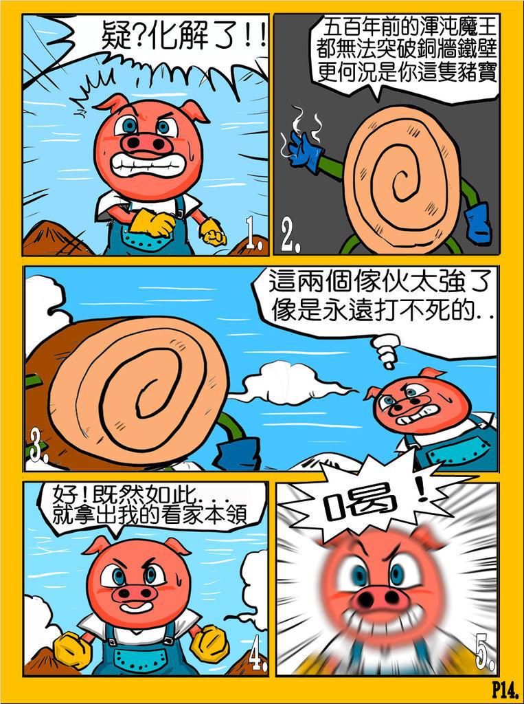 國歡食俠傳-第八彈P14