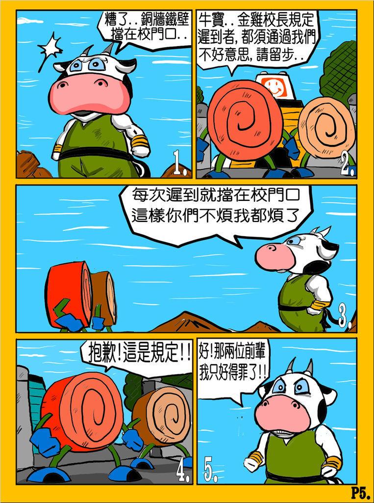 國歡食俠傳-第九彈P5.jpg