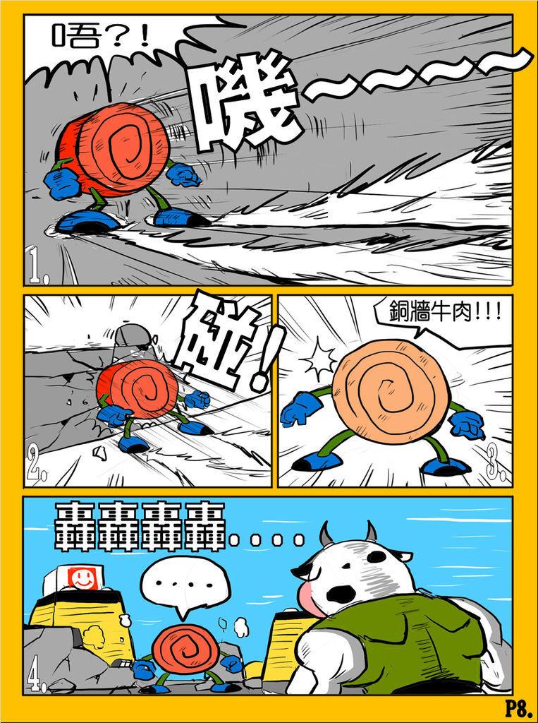 國歡食俠傳-第九彈P8.jpg