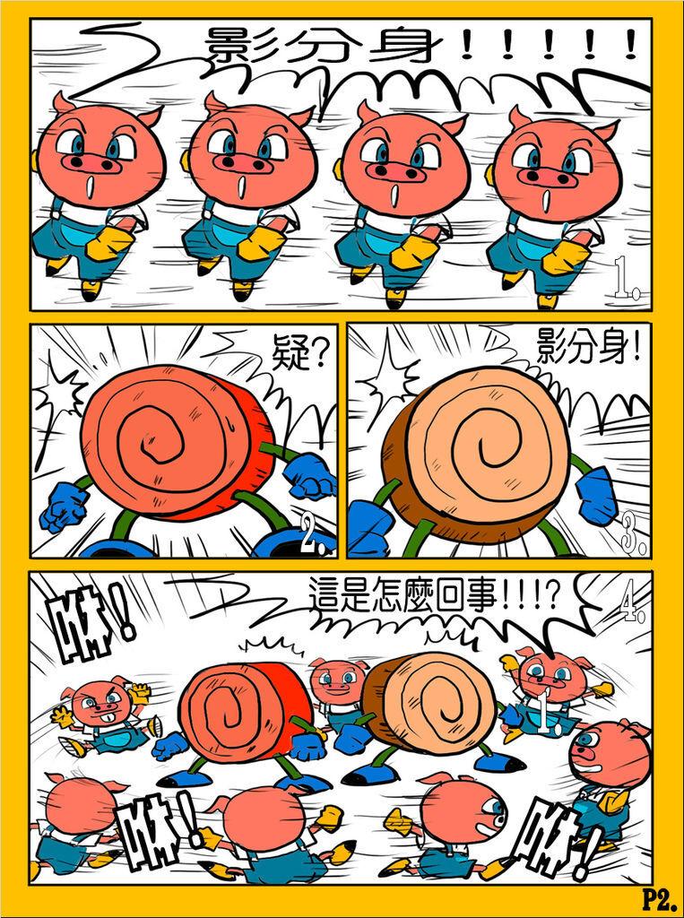 國歡食俠傳-第九彈P2.jpg