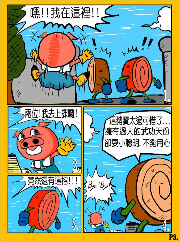 國歡食俠傳-第九彈P3.jpg