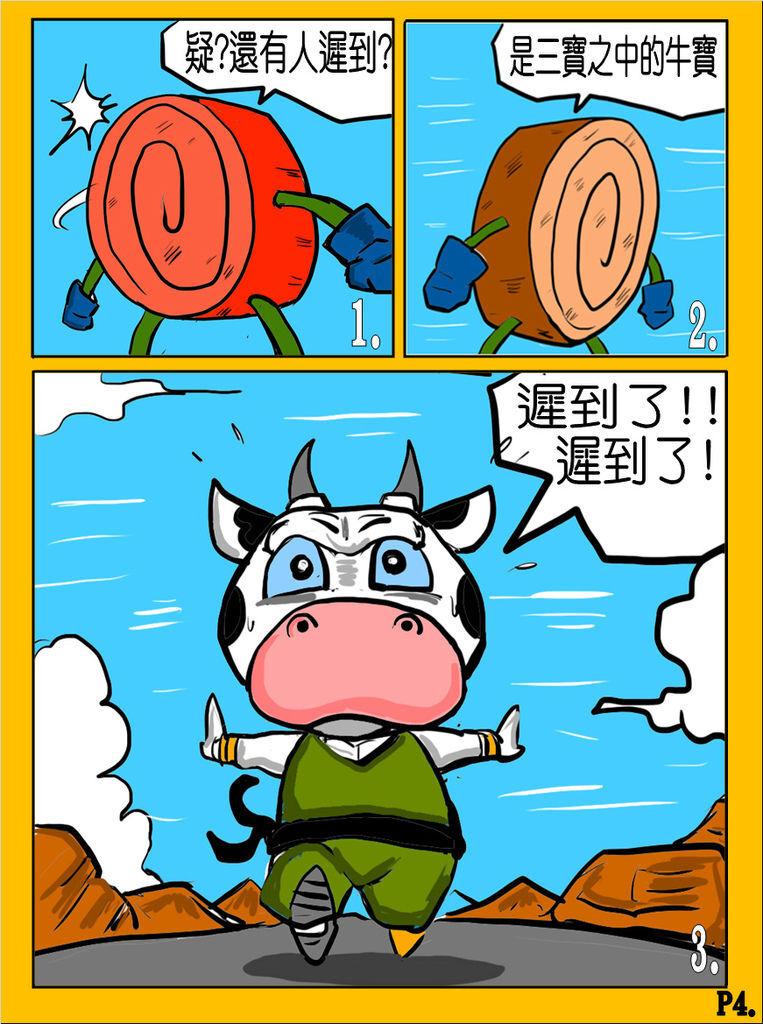 國歡食俠傳-第九彈P4.jpg