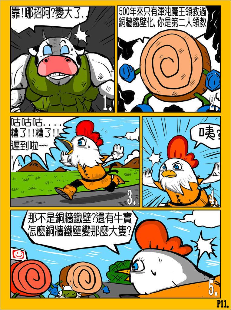 國歡食俠傳-第九彈P11