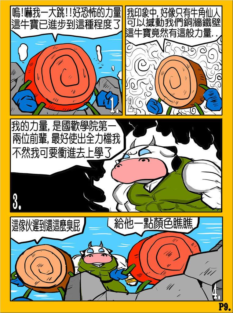 國歡食俠傳-第九彈P9