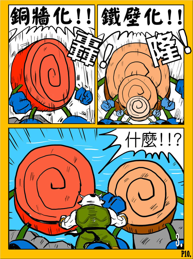 國歡食俠傳-第九彈P10
