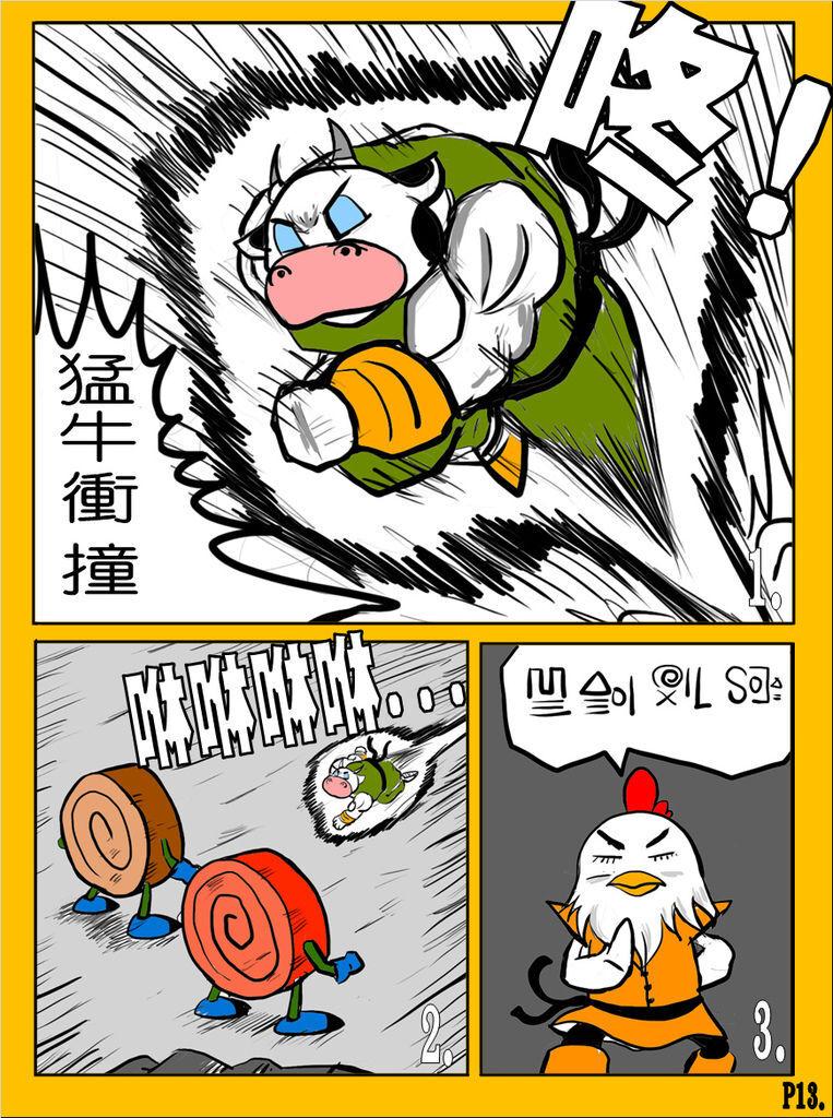 國歡食俠傳-第九彈P13