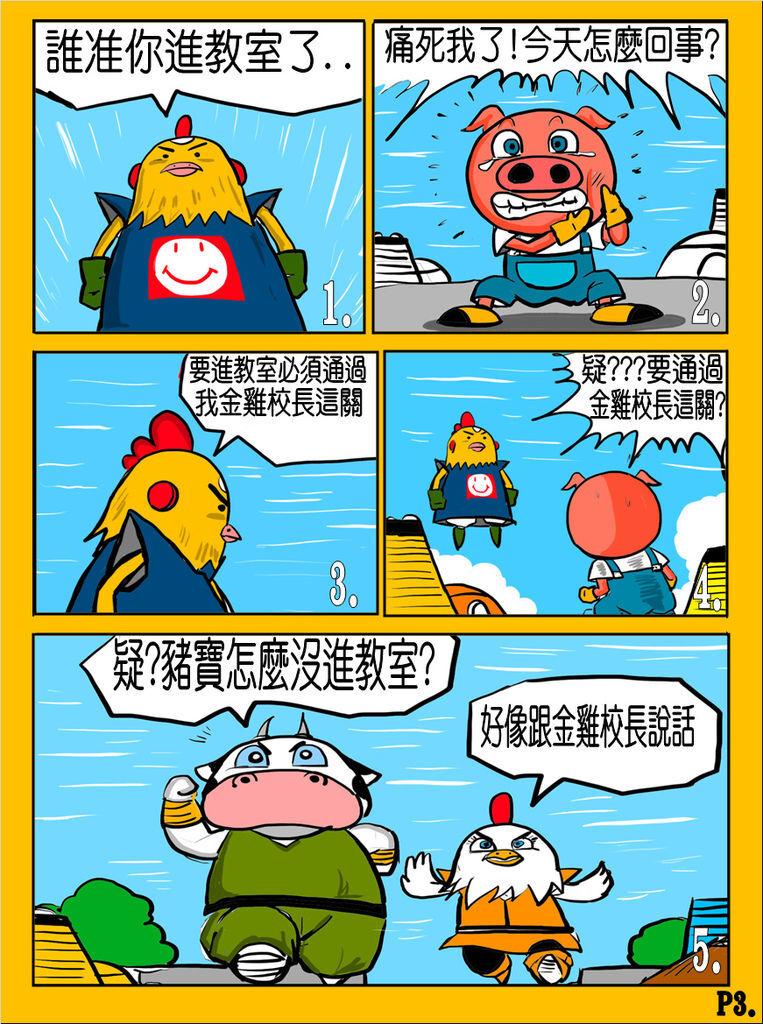 國歡食俠傳-第10彈P3.jpg