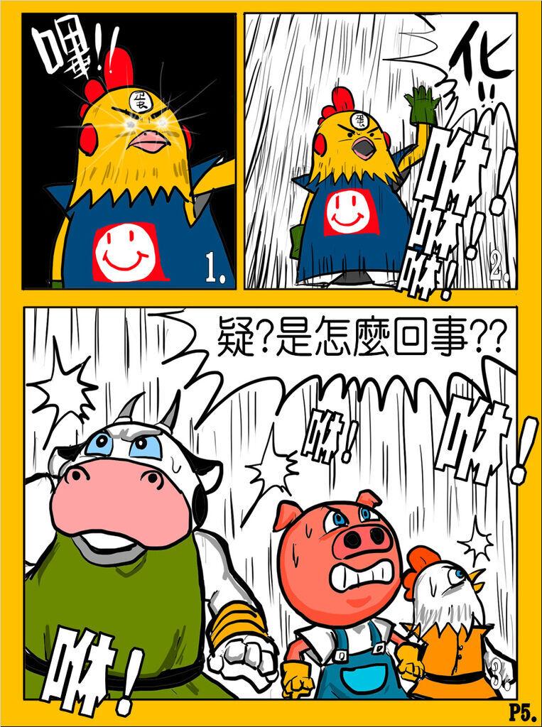 國歡食俠傳-第10彈P5.jpg