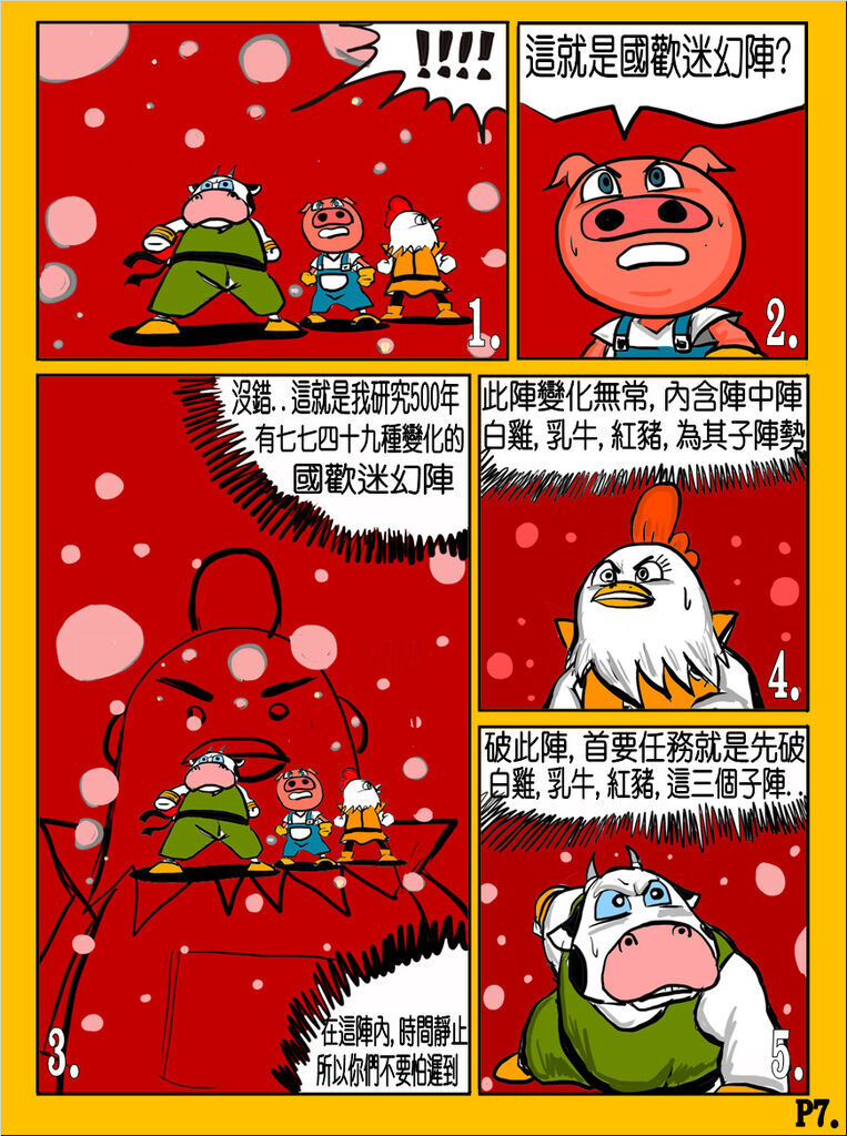 國歡食俠傳-第10彈P7.jpg