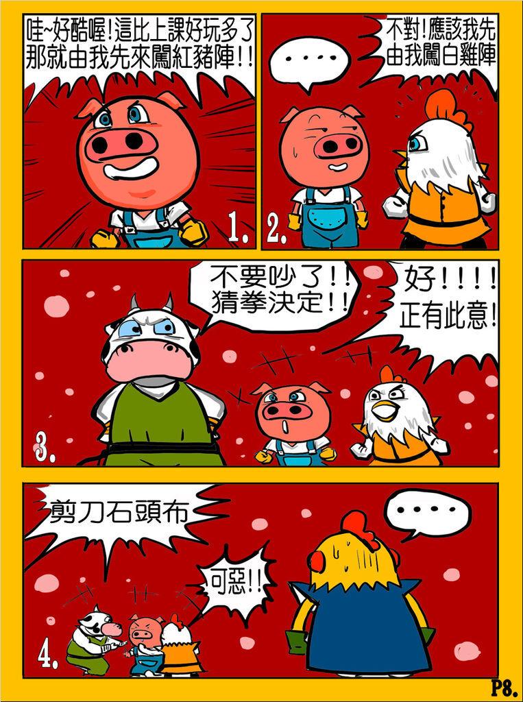 國歡食俠傳-第10彈P8.jpg