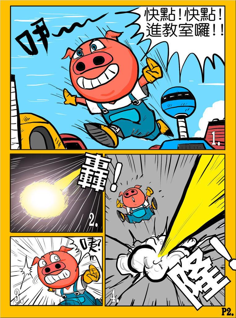 國歡食俠傳-第10彈P2.jpg