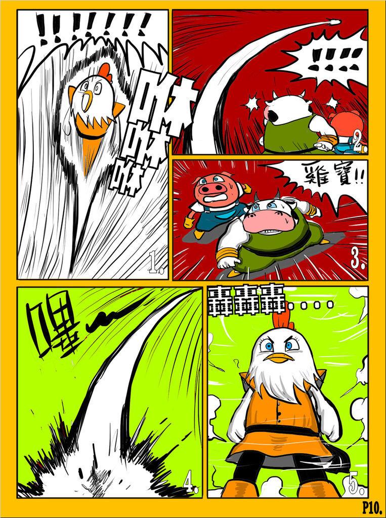 國歡食俠傳-第10彈P10