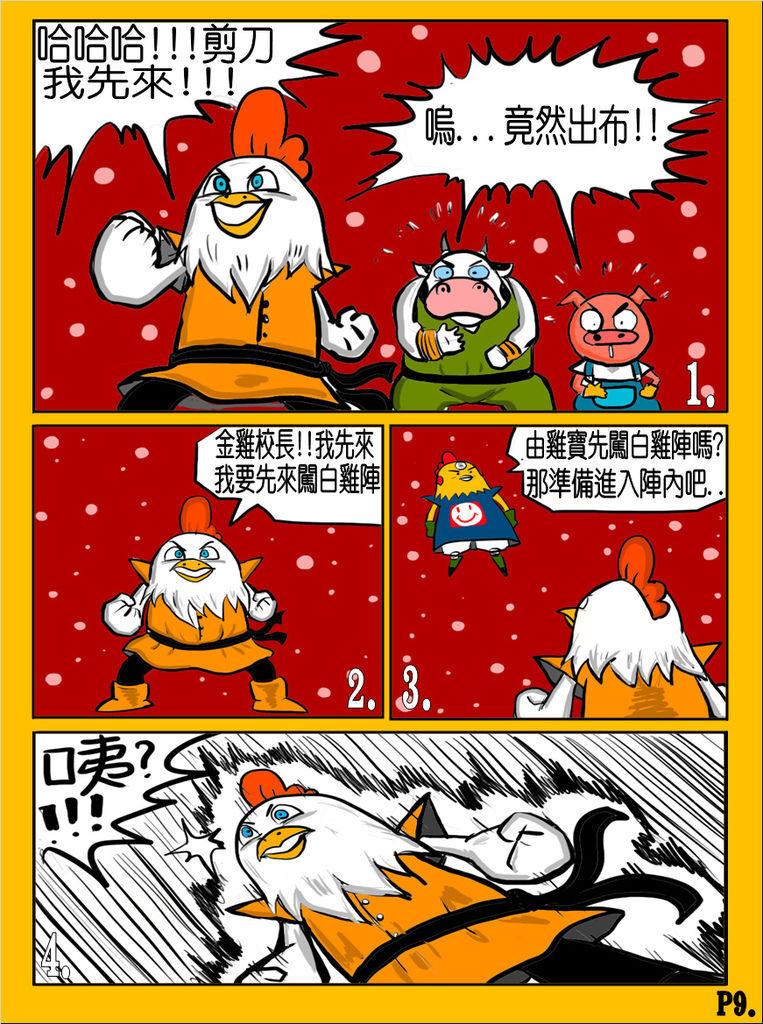 國歡食俠傳-第10彈P9