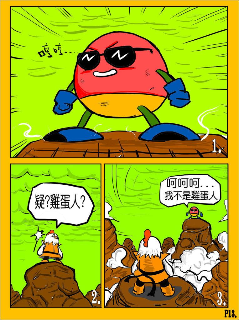 國歡食俠傳-第10彈P13