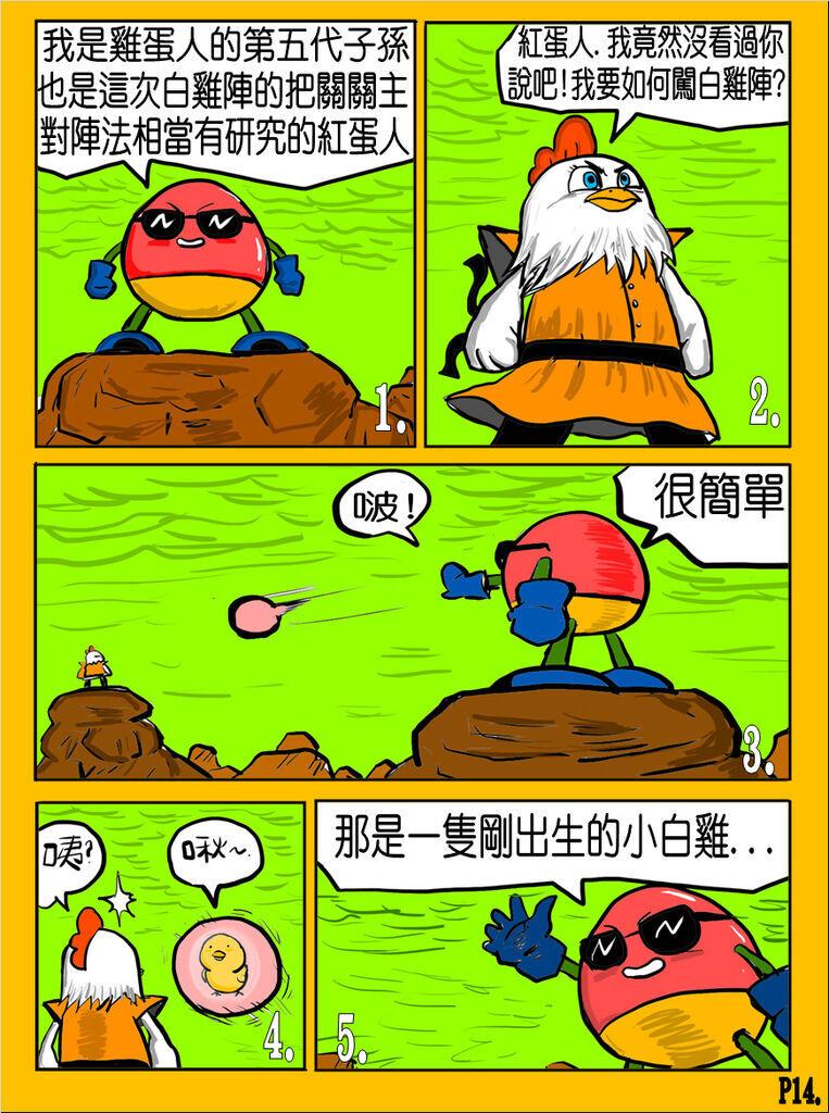 國歡食俠傳-第10彈P14