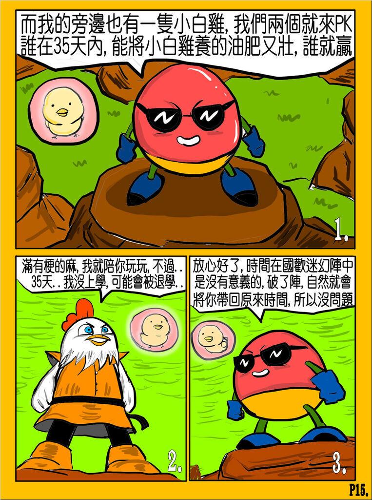 國歡食俠傳-第10彈P15