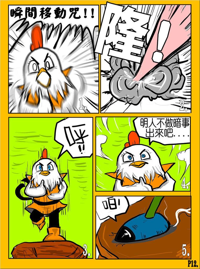 國歡食俠傳-第10彈P12