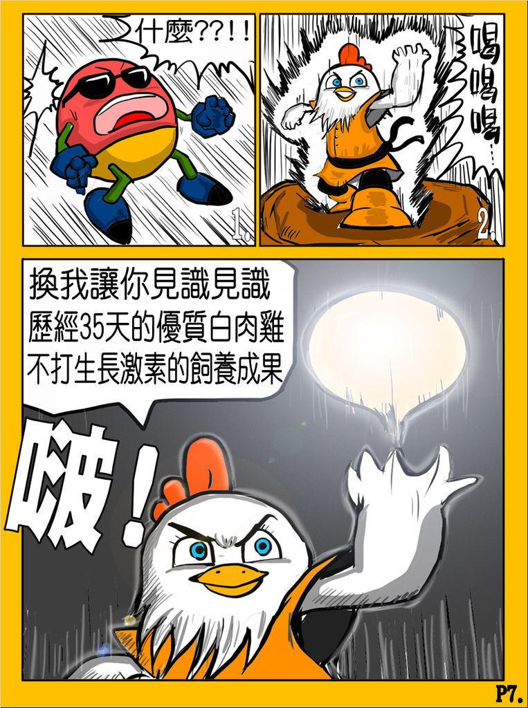 國歡食俠傳-第11彈P7.jpg