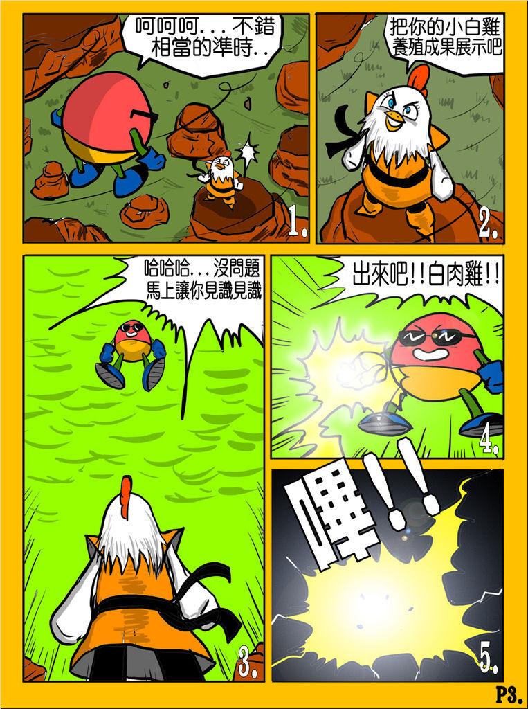 國歡食俠傳-第11彈P3.jpg