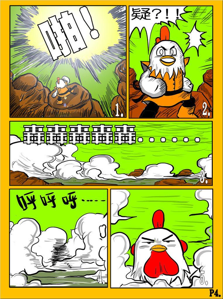 國歡食俠傳-第11彈P4.jpg