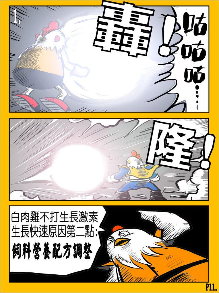國歡食俠傳-第11彈P11