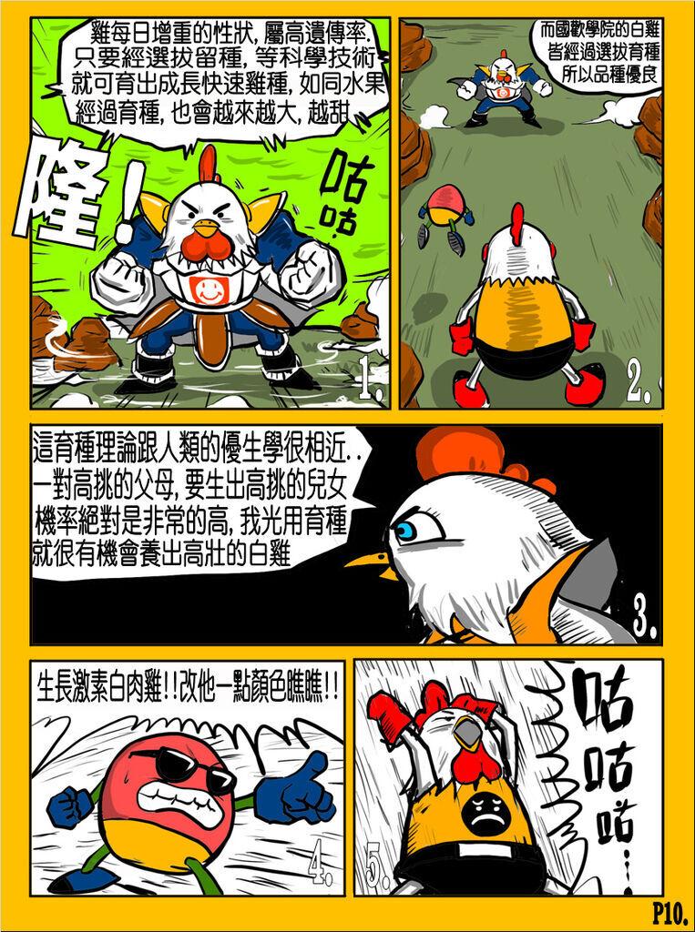 國歡食俠傳-第11彈P10