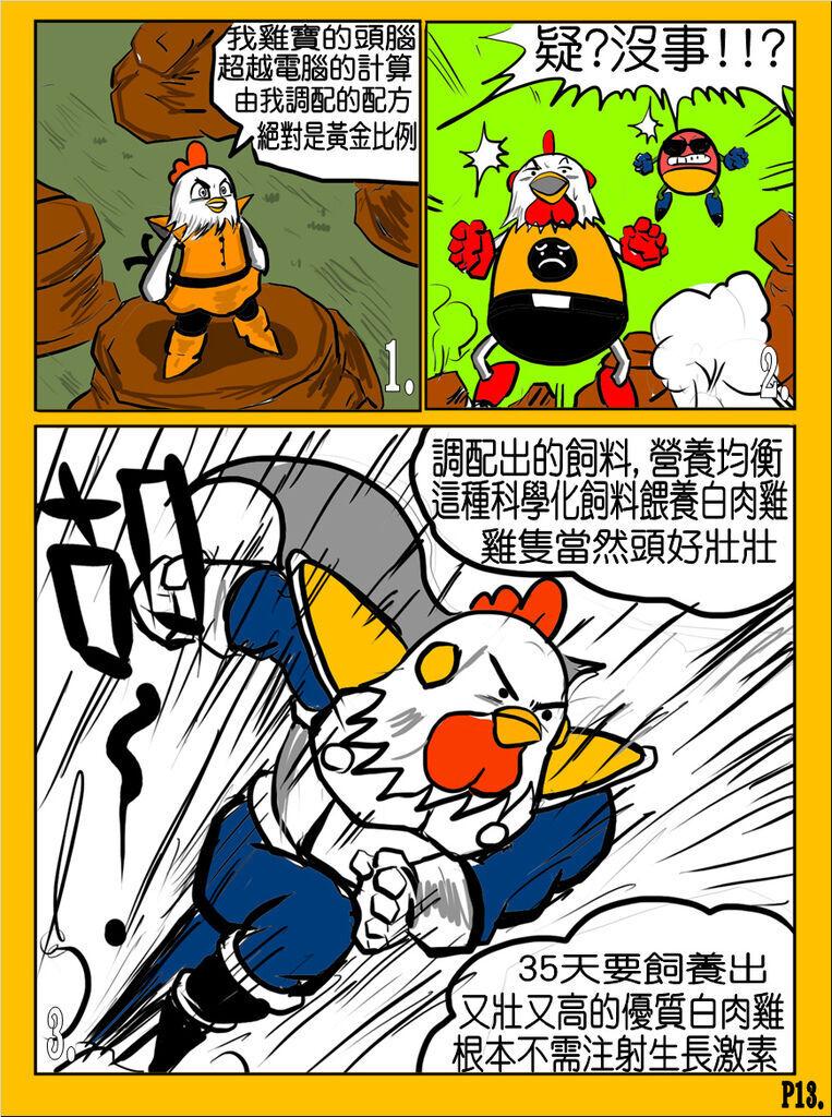 國歡食俠傳-第11彈P13