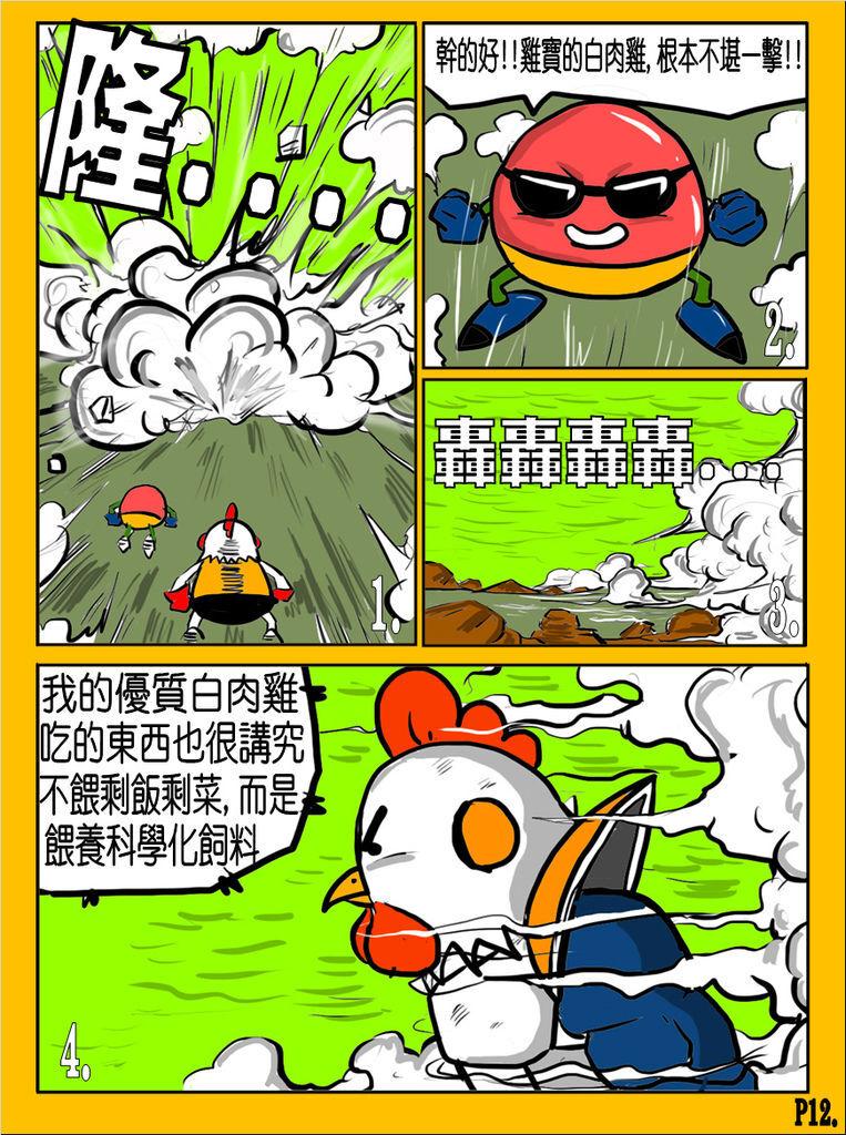 國歡食俠傳-第11彈P12