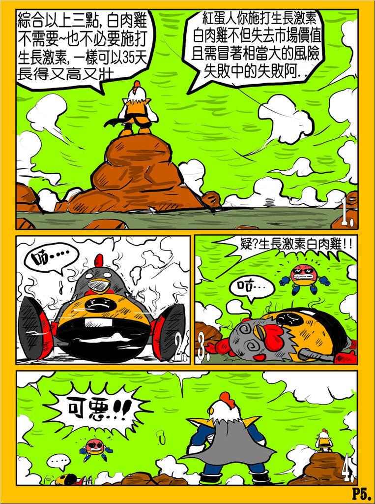 國歡食俠傳-第12彈P5.jpg