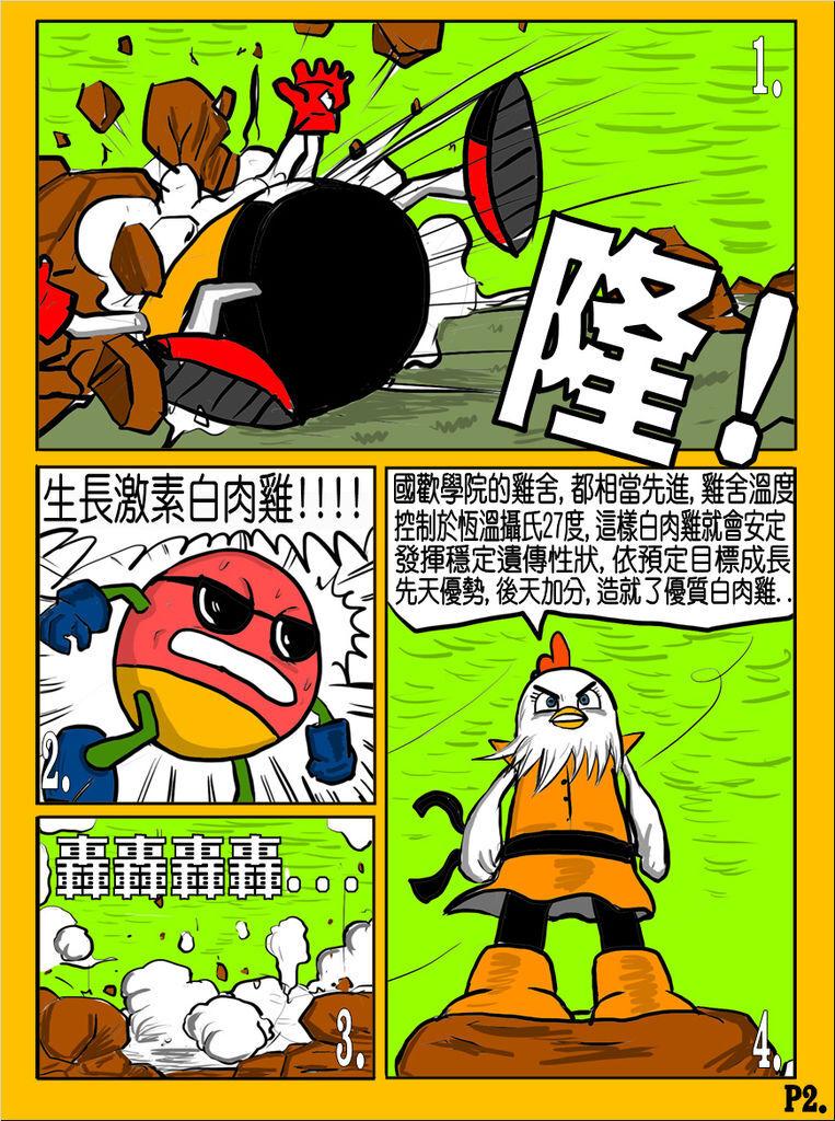 國歡食俠傳-第12彈P2.jpg