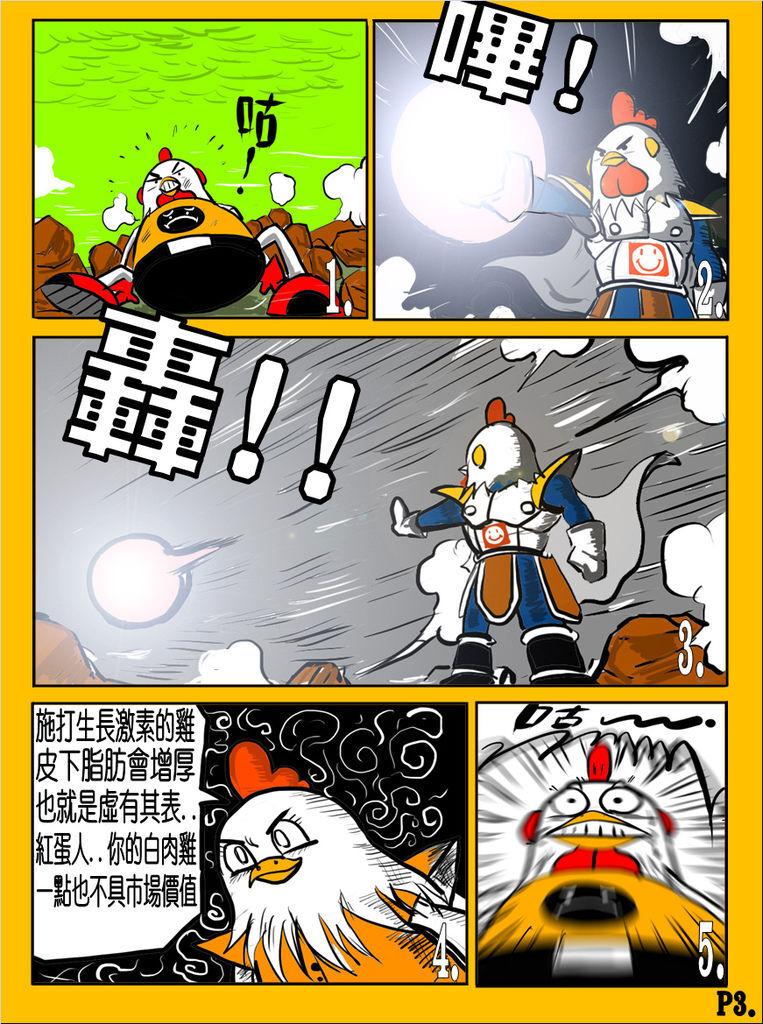 國歡食俠傳-第12彈P3.jpg