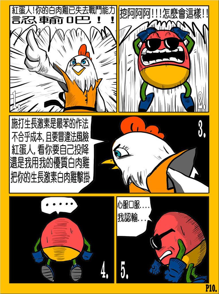 國歡食俠傳-第12彈P10