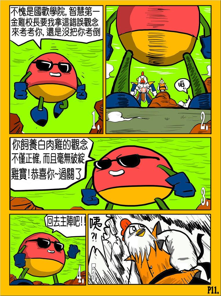 國歡食俠傳-第12彈P11