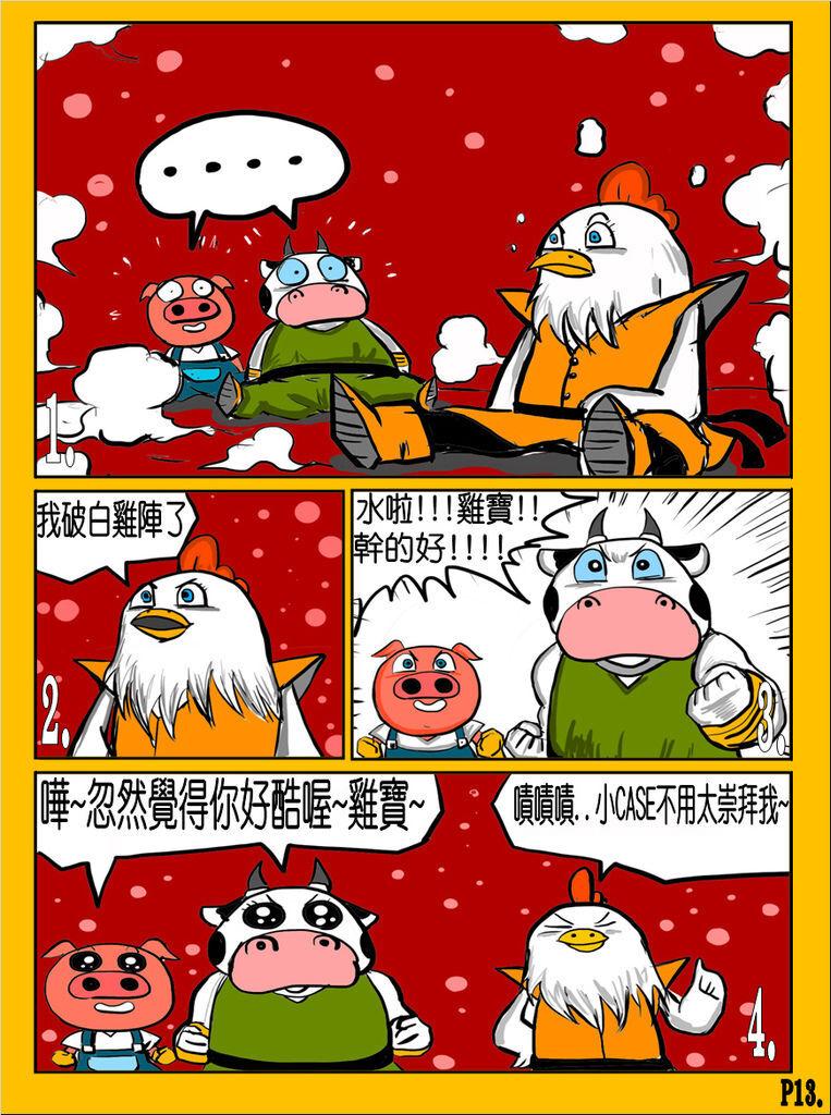 國歡食俠傳-第12彈P13