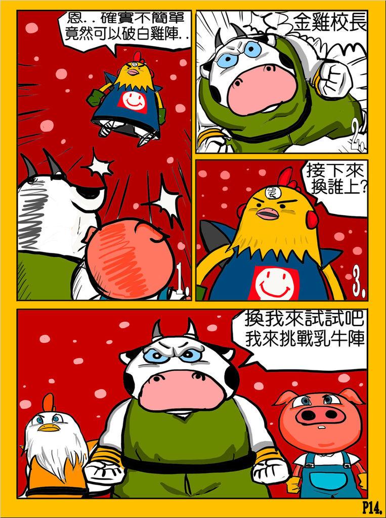 國歡食俠傳-第12彈P14