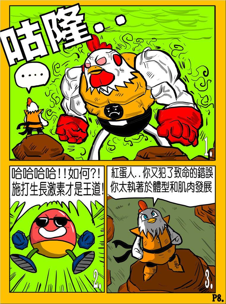 國歡食俠傳-第12彈P8