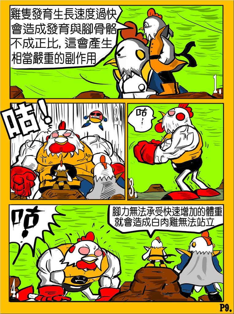 國歡食俠傳-第12彈P9