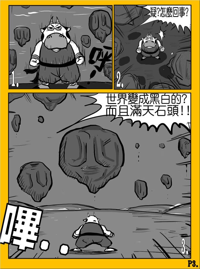 國歡食俠傳-第13彈P3.jpg